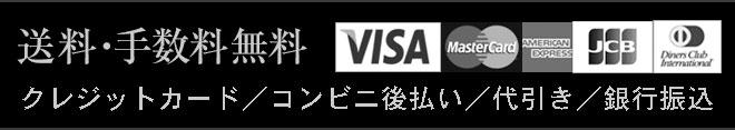 """""""送料・手数料無料/クレジットカード/コンビニ後払い/代引き/銀行振込"""""""