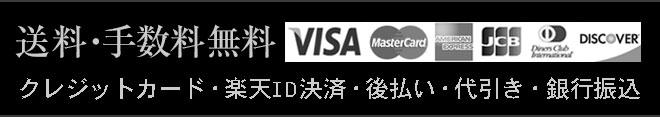 """""""送料・手数料無料/クレジットカード/楽天ID決済/後払い/代引き/銀行振込"""""""