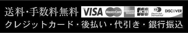 """""""送料・手数料無料/クレジットカード/後払い/代引き/銀行振込"""""""