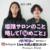 姫路サロンの コト 略して㊙︎めごと vol.01